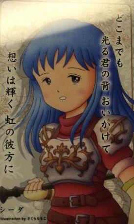 ファイアーエムブレムヒーローズ個体値シーダ3.JPG